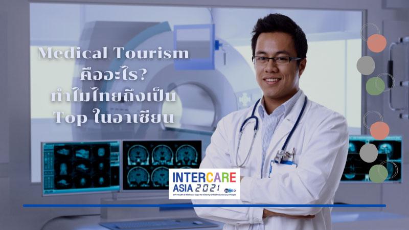 Medical Tourism คืออะไร? ทำไมไทยถึงเป็น Top ในอาเซียน