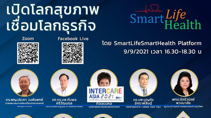 งานสัมมนาด้านการแพทย์และสุขภาพระดับประเทศ SmartLifeSmartHealth